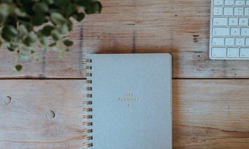 ひらめき、実現、充実!おすすめの手帳活用アイデア